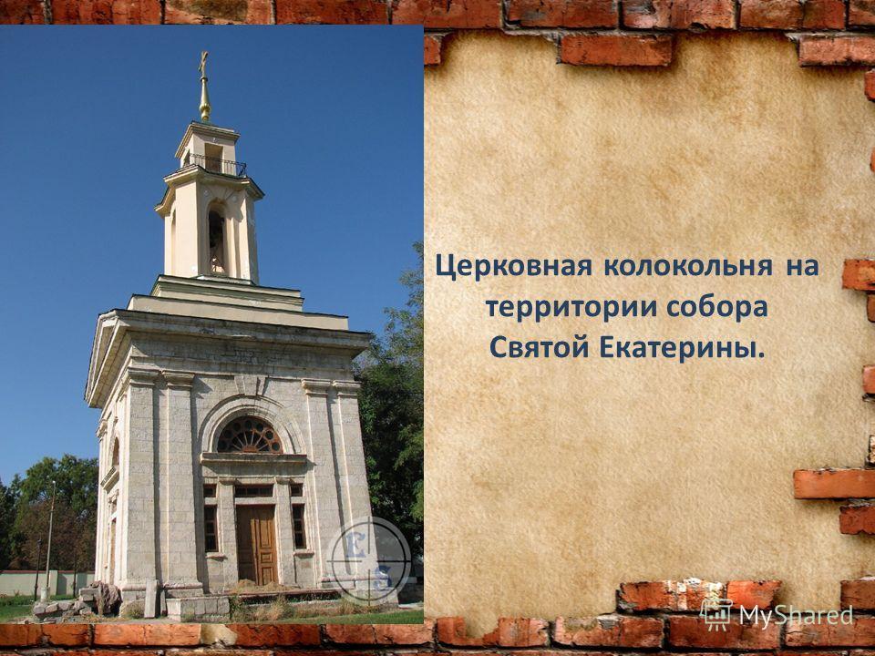 Церковная колокольня на территории собора Святой Екатерины.