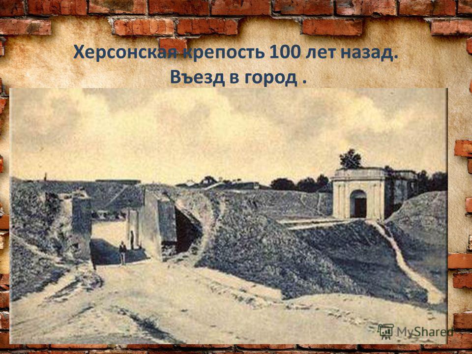 Херсонская крепость 100 лет назад. Въезд в город.