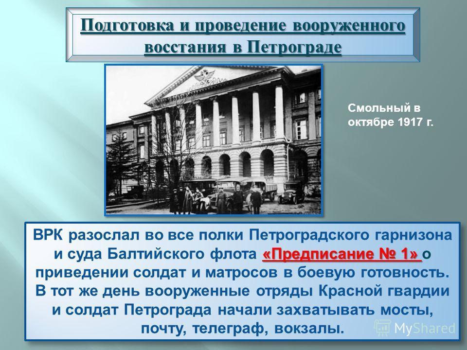 « Предписание 1» ВРК разослал во все полки Петроградского гарнизона и суда Балтийского флота « Предписание 1» о приведении солдат и матросов в боевую готовность. В тот же день вооруженные отряды Красной гвардии и солдат Петрограда начали захватывать