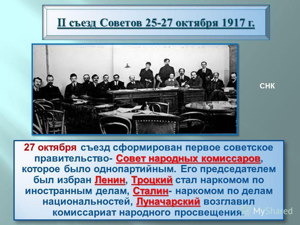 Совет народных комиссаров Ленин Троцкий Сталин Луначарский 27 октября съезд сформирован первое советское правительство - Совет народных комиссаров, которое было однопартийным. Его председателем был избран Ленин, Троцкий стал наркомом по иностранным д