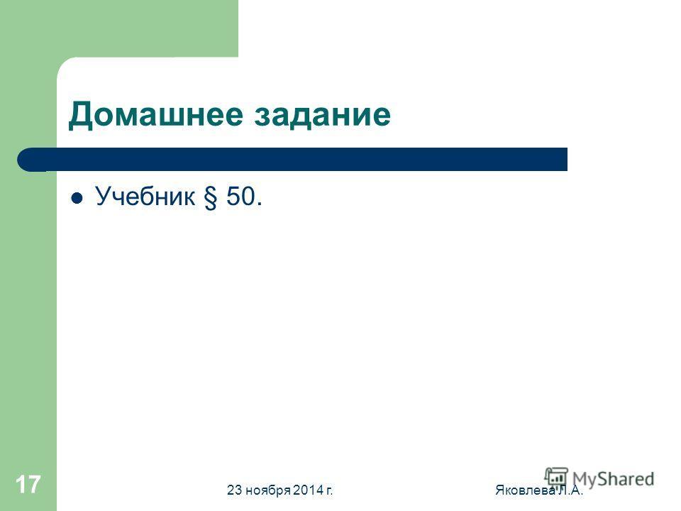 23 ноября 2014 г.Яковлева Л.А. 16 Декоративное растение - люпин