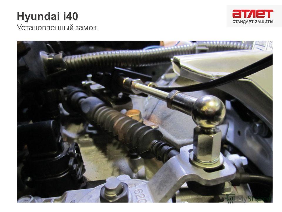 Hyundai i40 Установленный замок