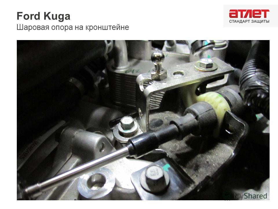 Ford Kuga Шаровая опора на кронштейне
