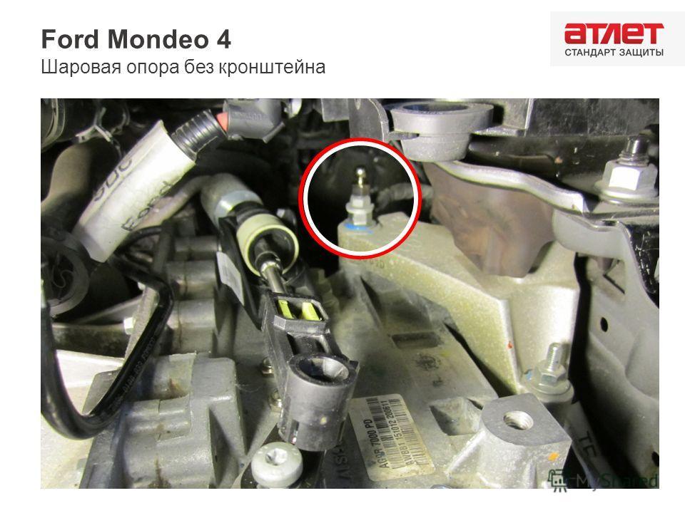 Ford Mondeo 4 Шаровая опора без кронштейна