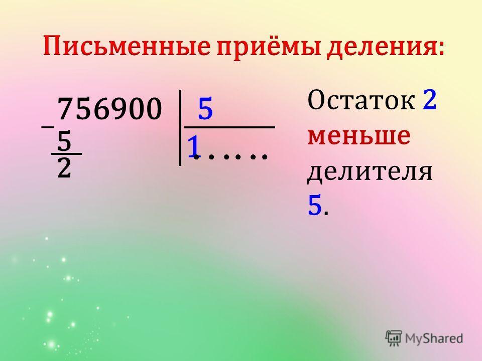 5 56900 1 5 2 Остаток 2 меньше делителя 5. 7