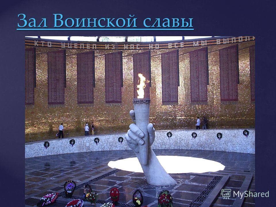 Памятник-ансамбль включает в себя несколько уровней: вводная часть, композиция «Стоять насмерть», Стены-руины, Площадь Героев, Зал Воинской славы, Площадь скорби, скульптура «Родина-Мать зовет!». Памятник-ансамбль включает в себя несколько уровней: в