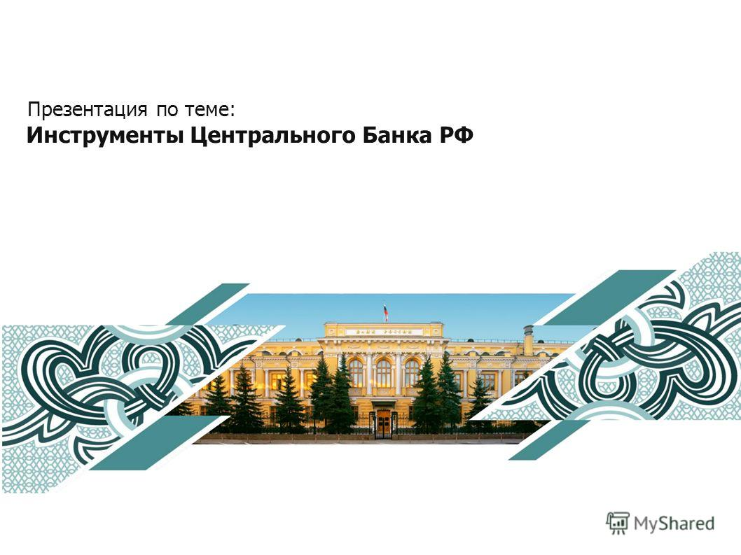 Презентация по теме: Инструменты Центрального Банка РФ