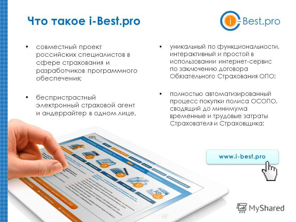 Что такое i-Best.pro совместный проект российских специалистов в сфере страхования и разработчиков программного обеспечения; беспристрастный электронный страховой агент и андеррайтер в одном лице. уникальный по функциональности, интерактивный и прост