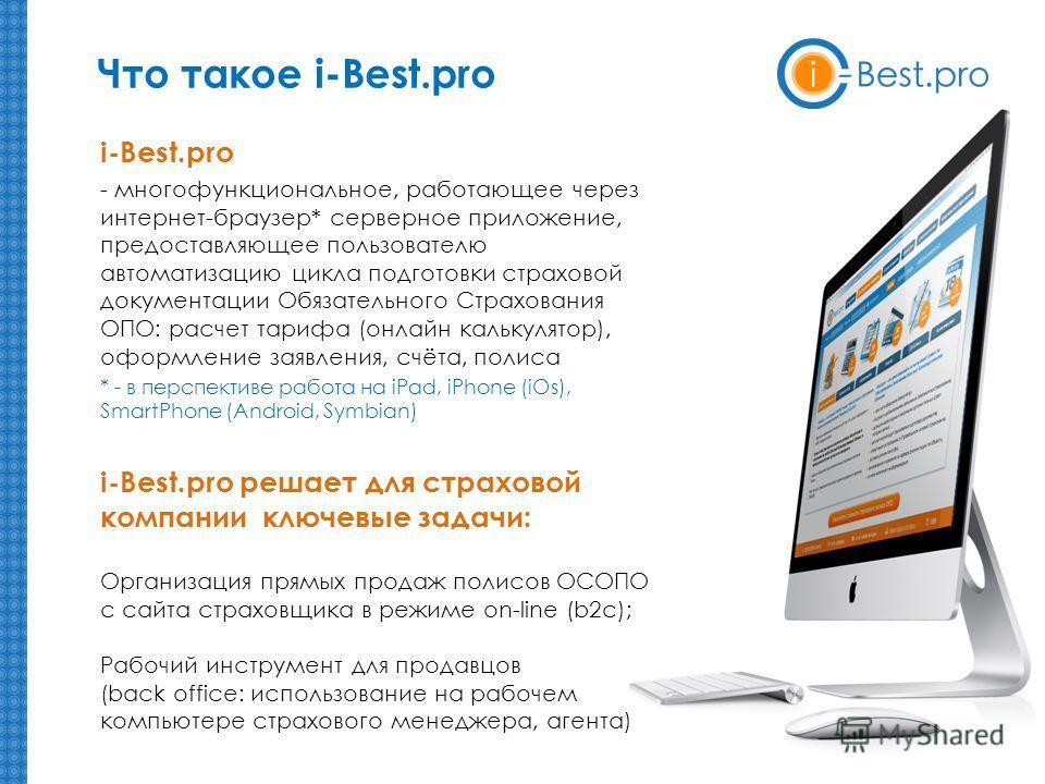 i-Best.pro - многофункциональное, работающее через интернет-браузер* серверное приложение, предоставляющее пользователю автоматизацию цикла подготовки страховой документации Обязательного Страхования ОПО: расчет тарифа (онлайн калькулятор), оформлени