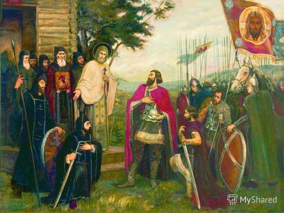 Преподобный Сергий благословляет Дмитрия Донского на борьбу с Мамаем