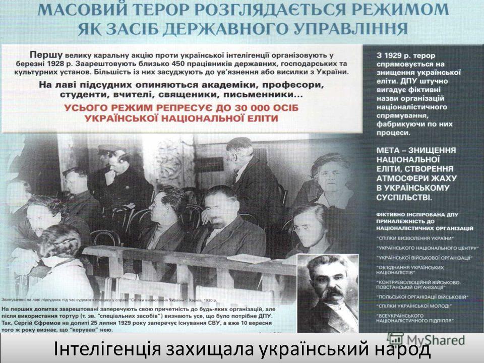 Інтелігенція защищала український народ