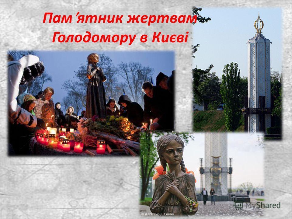 Пам ятник жертвам Голодомору в Києві