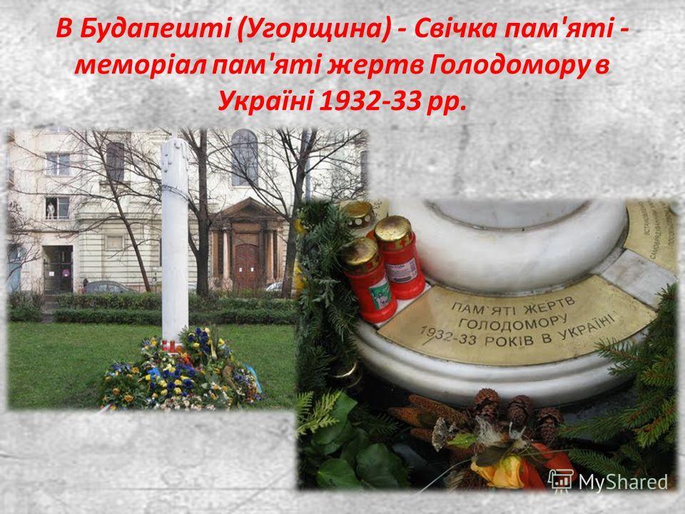 В Будапешті (Угорщина) - Свічка пам'яті - меморіал пам'яті жертв Голодомору в Україні 1932-33 рр.