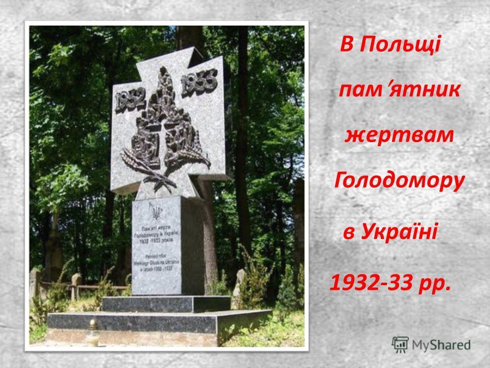 В Польщі памятник жертвам Голодомору в Україні 1932-33 рр.