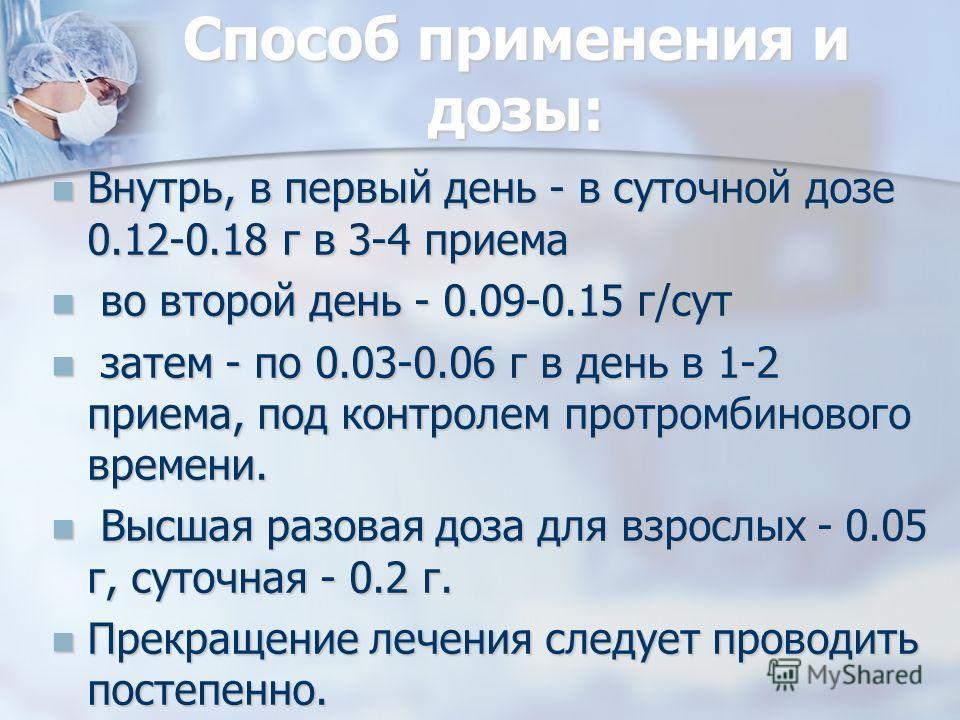 Способ применения и дозы: Внутрь, в первый день - в суточной дозе 0.12-0.18 г в 3-4 приема Внутрь, в первый день - в суточной дозе 0.12-0.18 г в 3-4 приема во второй день - 0.09-0.15 г/сут во второй день - 0.09-0.15 г/сут затем - по 0.03-0.06 г в ден