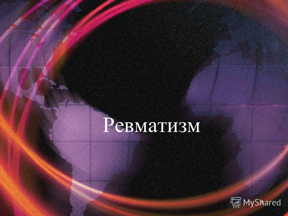 Ревматизм 1