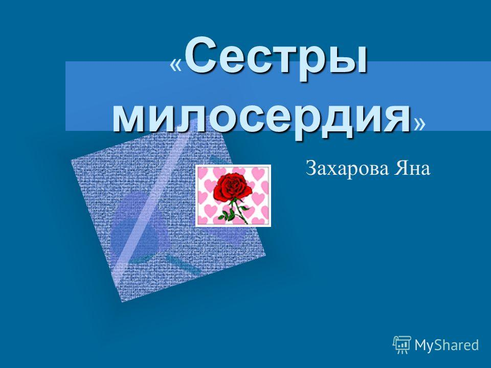 Сестры милосердия « Сестры милосердия » Захарова Яна