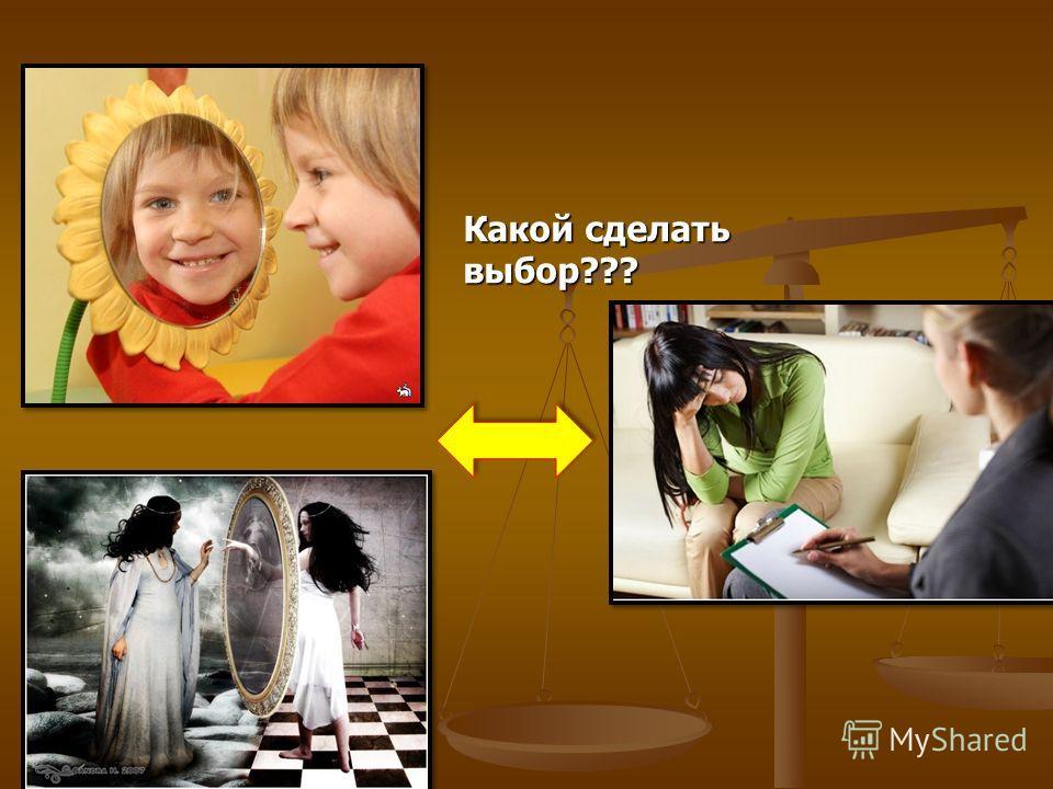 Какой сделать выбор???