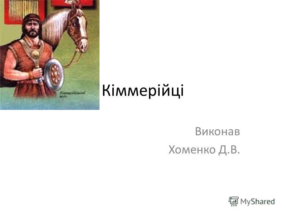 Кіммерійці Виконав Хоменко Д.В.