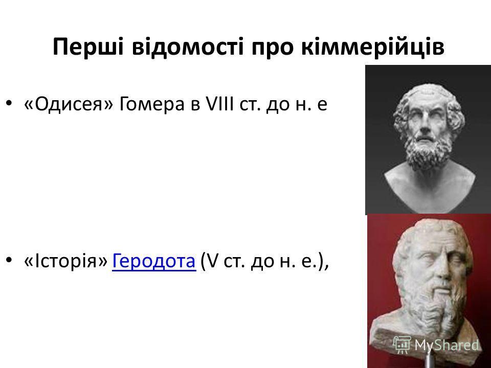 Перші відомості про кіммерійців «Одисея» Гомера в VIII ст. до н. е «Історія» Геродота (V ст. до н. е.), Геродота
