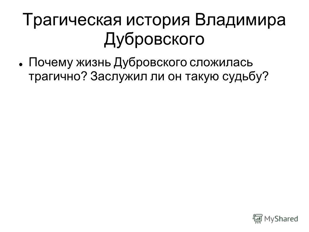 Трагическая история Владимира Дубровского Почему жизнь Дубровского сложилась трагично? Заслужил ли он такую судьбу?
