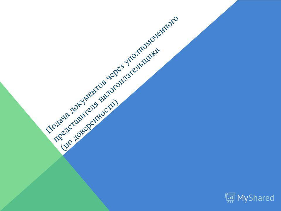 Подача документов через уполномоченного представителя налогоплательщика (по доверенности)