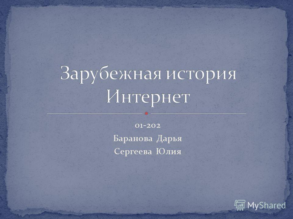 01-202 Баранова Дарья Сергеева Юлия