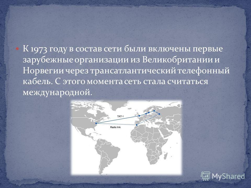 К 1973 году в состав сети были включены первые зарубежные организации из Великобритании и Норвегии через трансатлантический телефонный кабель. С этого момента сеть стала считаться международной.