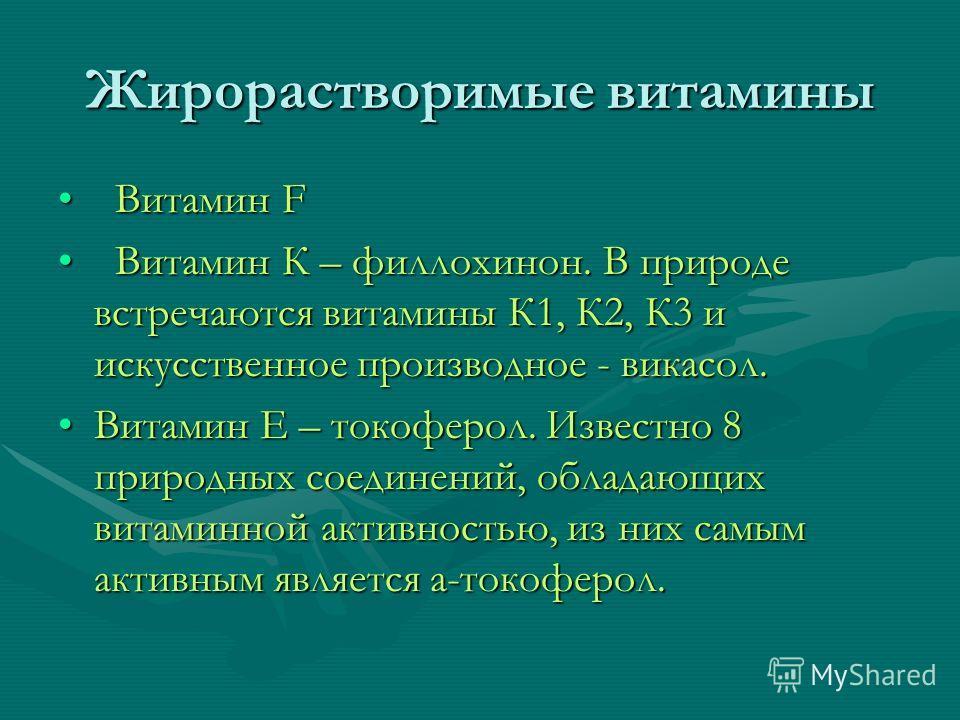 Жирорастворимые витамины Витамин F Витамин F Витамин К – филлохинон. В природе встречаются витамины К1, К2, К3 и искусственное производное - викасол. Витамин К – филлохинон. В природе встречаются витамины К1, К2, К3 и искусственное производное - вика
