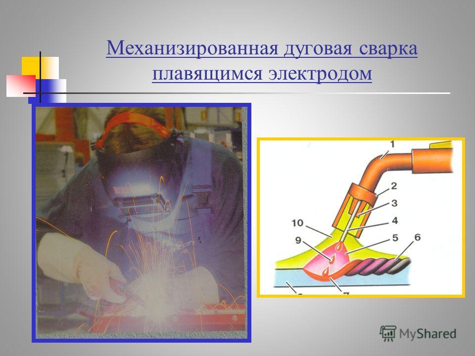 Механизированная дуговая сварка плавящимся электродом