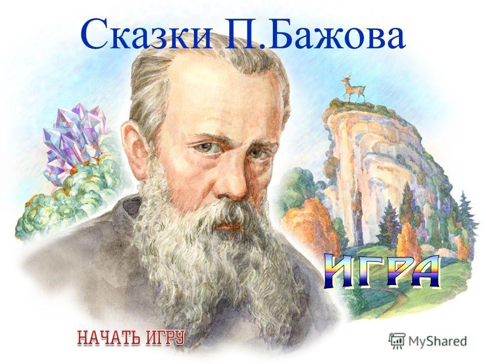 Сказки П.Бажова