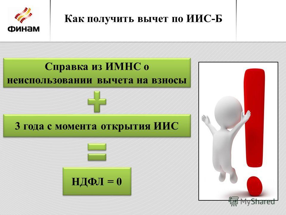 Как получить вычет по ИИС-Б Cправка из ИМНС о неиспользовании вычета на взносы 3 года с момента открытия ИИС НДФЛ = 0