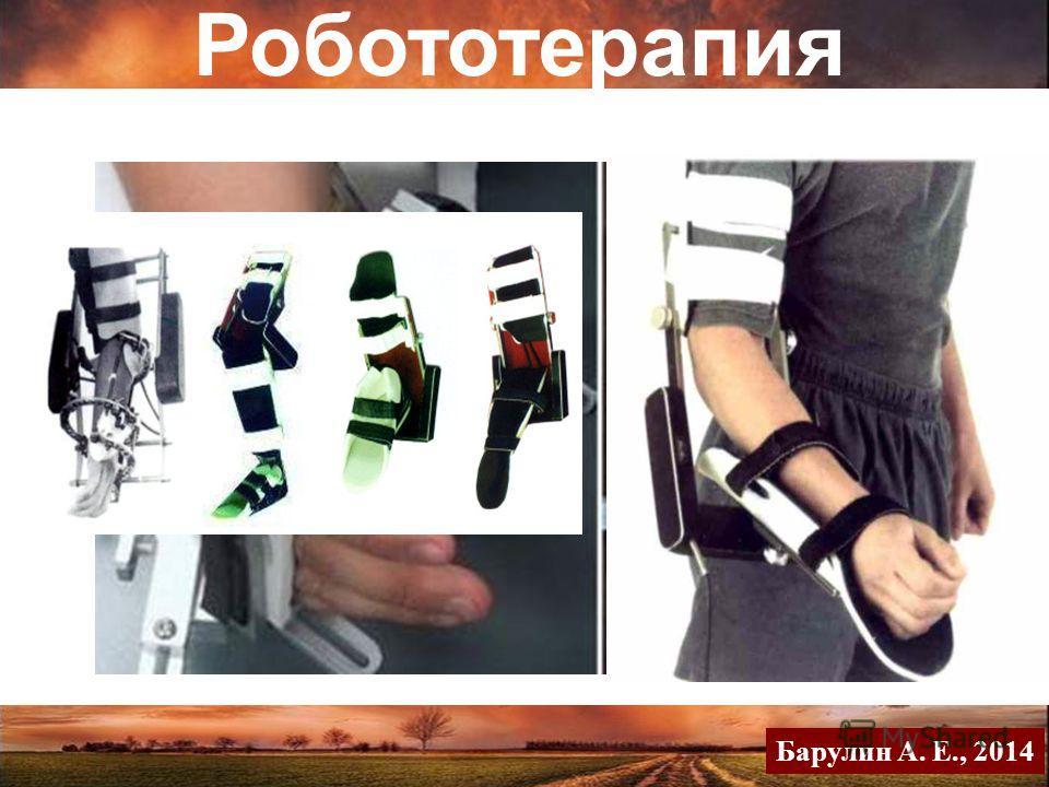 Робототерапия Барулин А. Е., 2014
