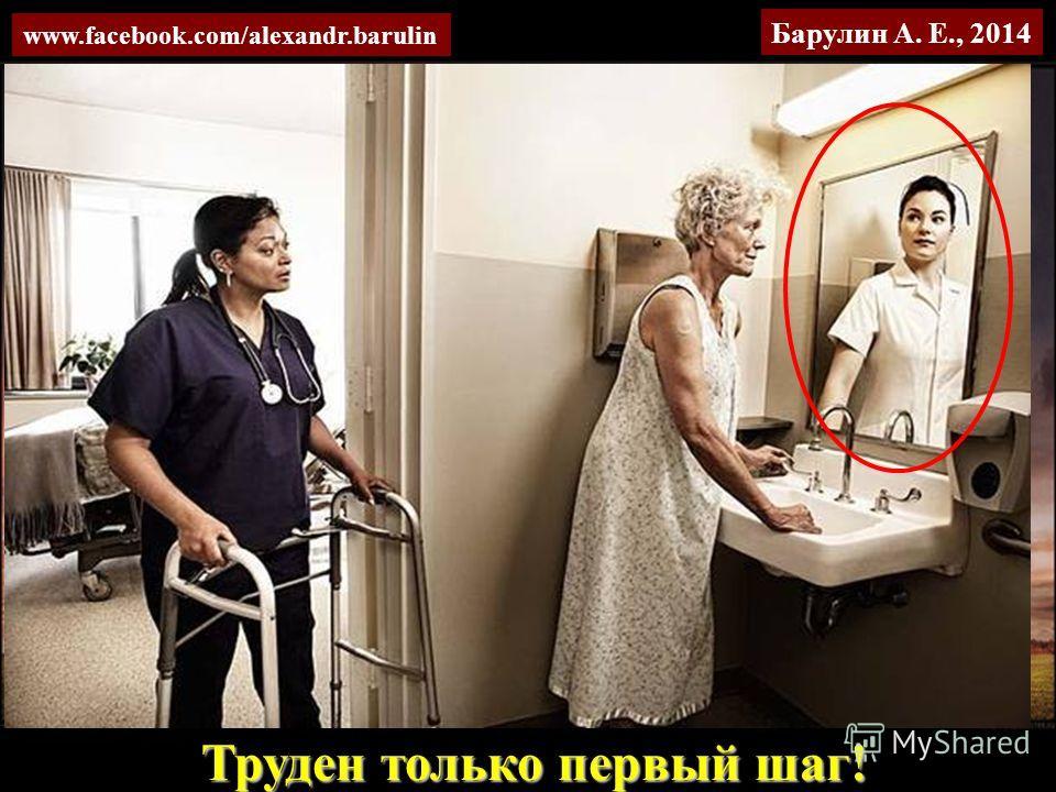 Инсульт не щадит не молодых, не старых Труден только первый шаг! Барулин А. Е., 2014 www.facebook.com/alexandr.barulin
