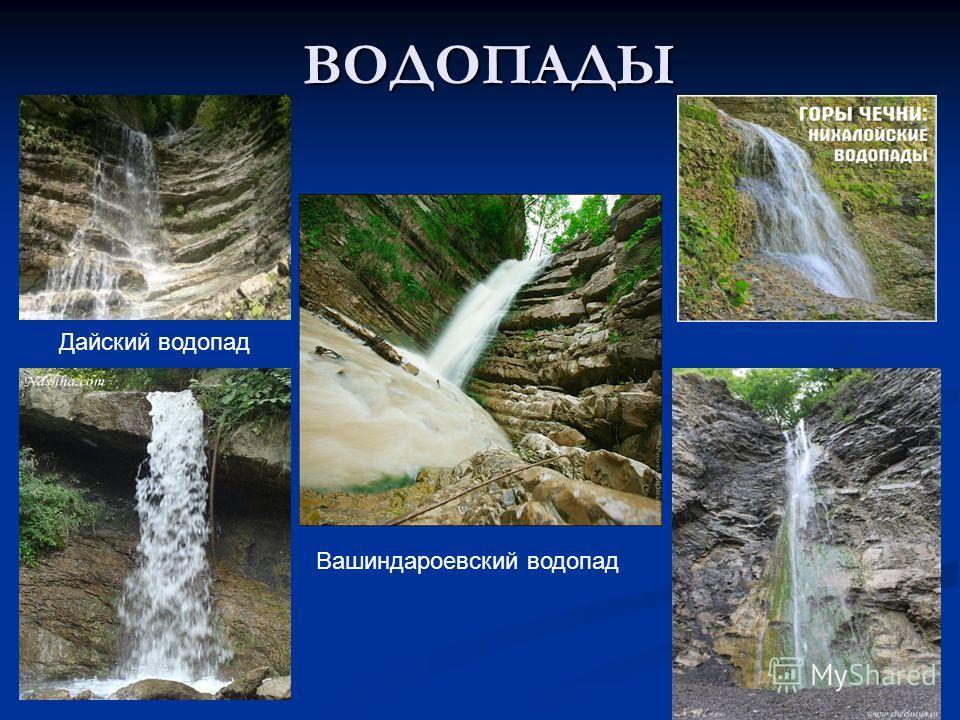 ВОДОПАДЫ Вашиндароевский водопад Дайский водопад