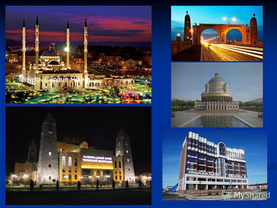 Мечеть Сердце Чечни.