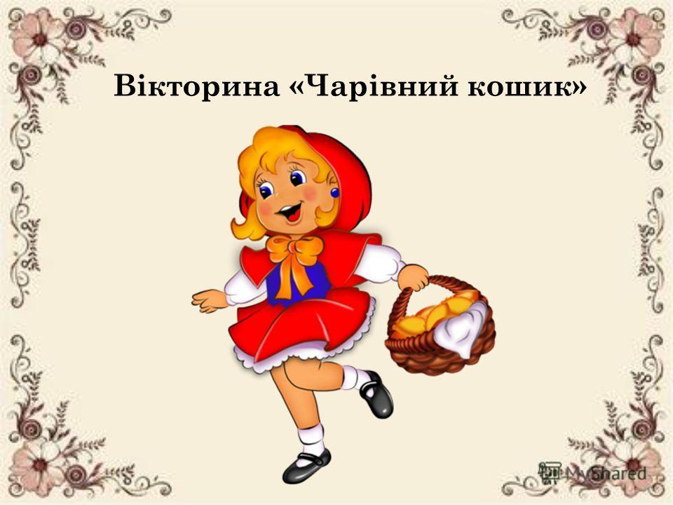 Вікторина «Чарівний кошек»