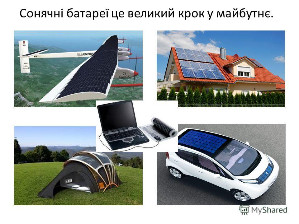 Сонячні батареї це великий крок у майбутнє.