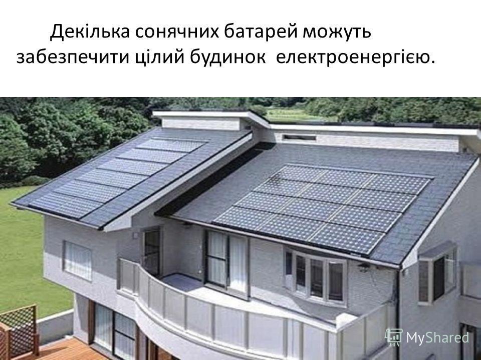 Декілька сонячних батарей можуть забезпечити цілий будинок електроенергією.
