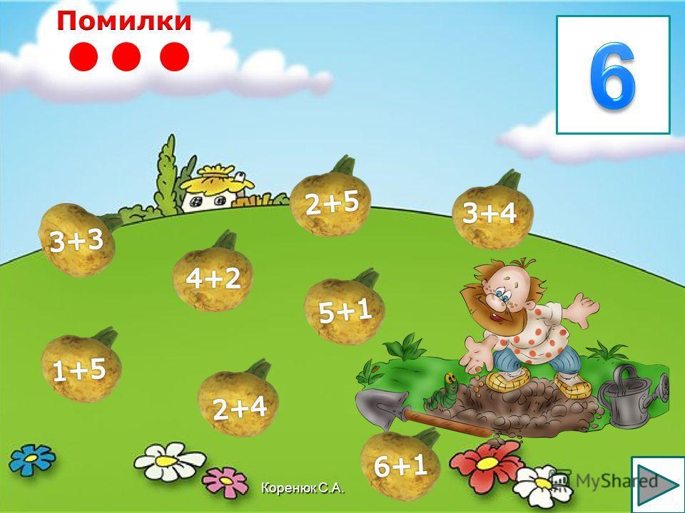 Коренюк С.А.