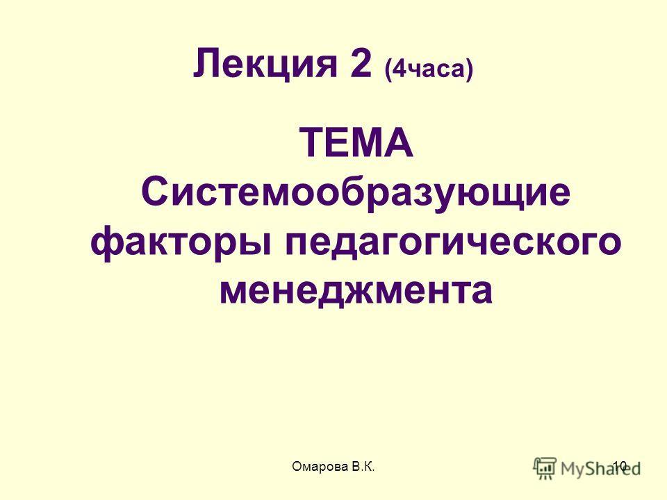 10 Лекция 2 (4 часа) ТЕМА Системообразующие факторы педагогического менеджмента Омарова В.К.