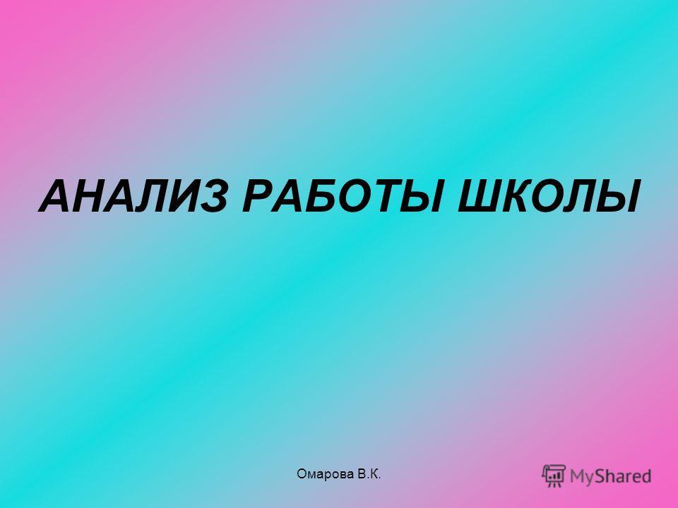 102 АНАЛИЗ РАБОТЫ ШКОЛЫ Омарова В.К.