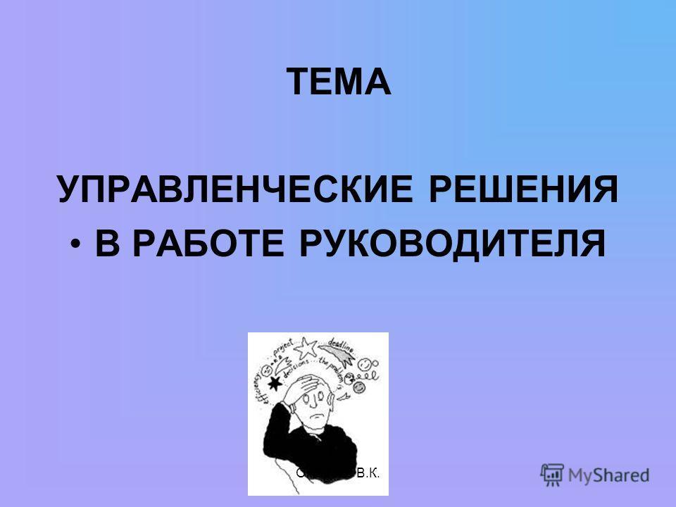 123 ТЕМА УПРАВЛЕНЧЕСКИЕ РЕШЕНИЯ В РАБОТЕ РУКОВОДИТЕЛЯ Омарова В.К.