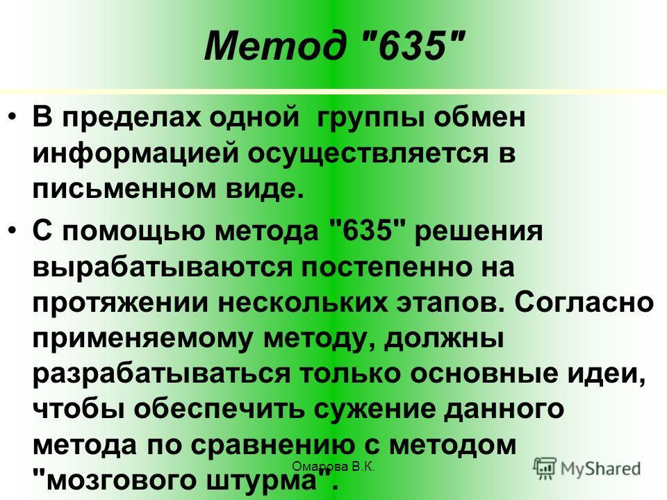 160 Метод