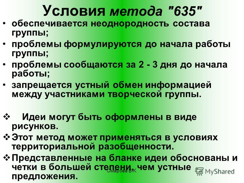 162 Условия метода