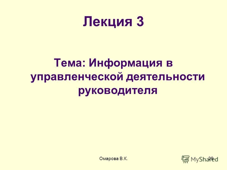 29 Лекция 3 Тема: Информация в управленческой деятельности руководителя Омарова В.К.