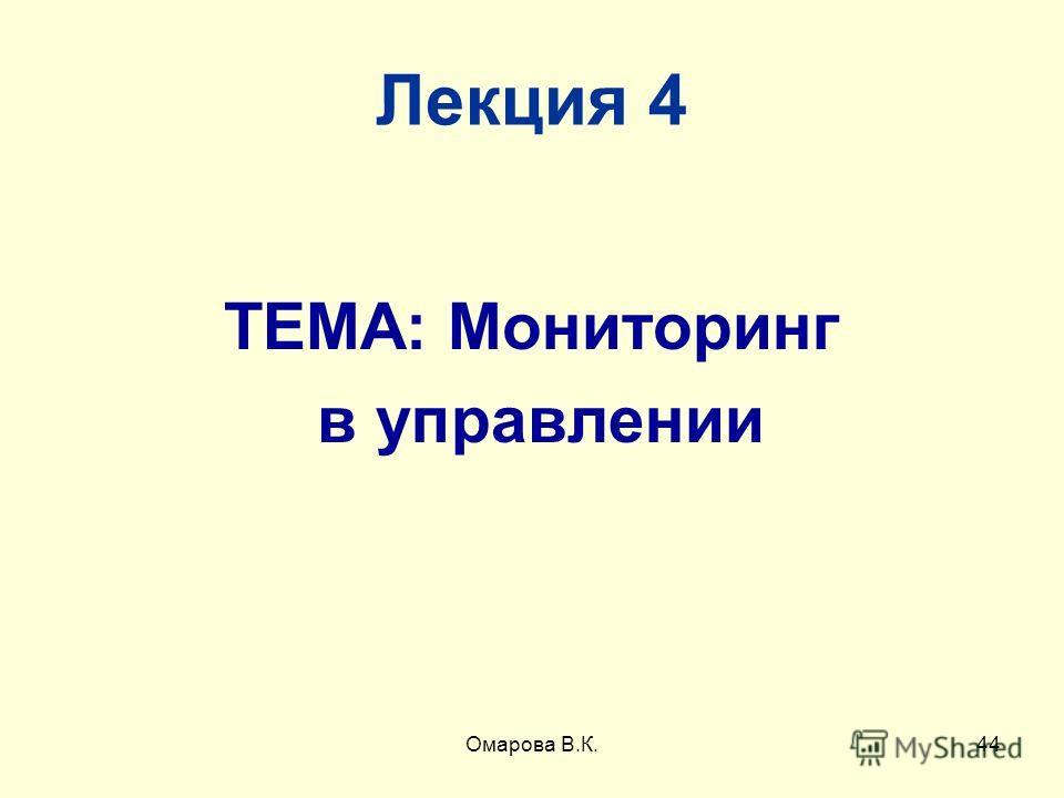 44 Лекция 4 ТЕМА: Мониторинг в управлении Омарова В.К.