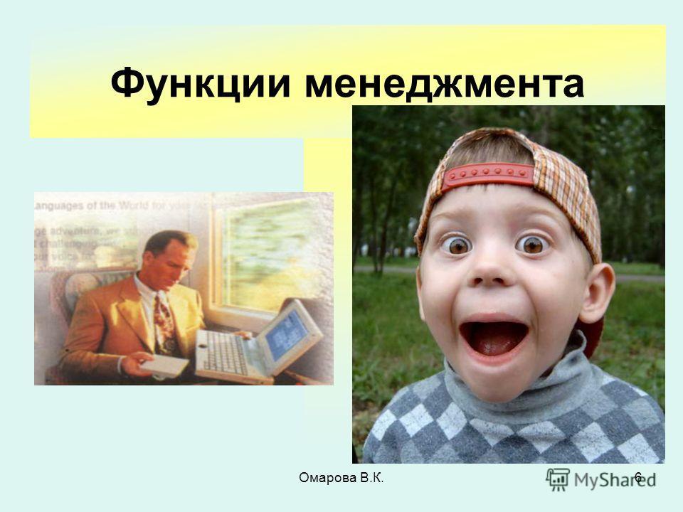 6 Функции менеджмента Омарова В.К.