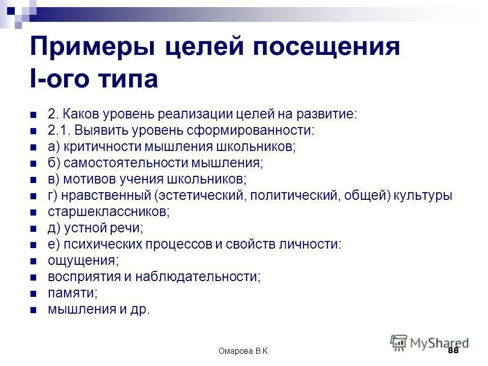 88 Примеры целей посещения I-ого типа 2. Каков уровень реализации целей на развитие: 2.1. Выявить уровень сформированности: а) критичности мышления школьников; б) самостоятельности мышления; в) мотивов учения школьников; г) нравственный (эстетический