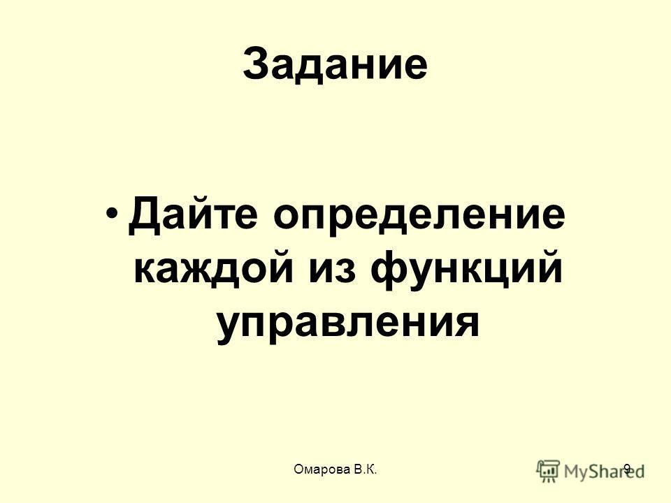 9 Задание Дайте определение каждой из функций управления Омарова В.К.